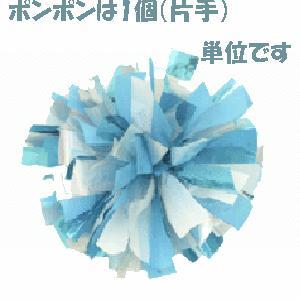 ポンポン ライトブルー×チアホワイト×チアスカイ×ホロポンポン pomche