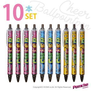 チアボールペン10本セット|pomche