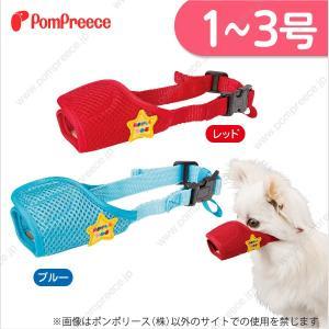犬用品 小型犬 くちわ 口輪 ポンポリース マナー&ガードマ...