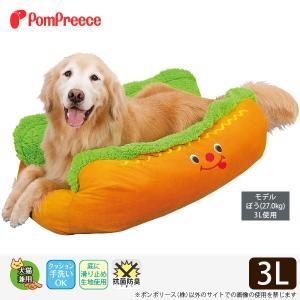 犬用品 大型犬 ベッド ベット ホットドック ポンポリース ...
