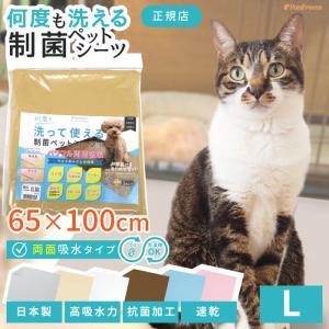 洗って繰り返し使える、安心の日本製ポンポリースオリジナル制菌ペットシーツ。 優れた制菌素材は様々なシ...