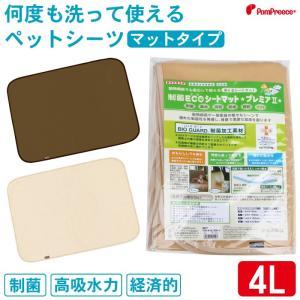 繰り返し洗って使えるペットシーツ 制菌エコシートマットプレミア2 4L ポンポリース 5807