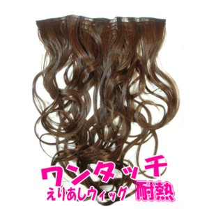 ウイッグ/ウィッグ/前髪/ウィッグ/エクステ/エクステンション/つけ毛/耐熱/えりあしLE06/ウィッグ/ウイッグ/ワンタッチエクステンションウィッグ pompadour