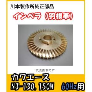 川本ポンプ カワエース用インペラ(9) N3-130W、150W  50Hz用 N60|pompu