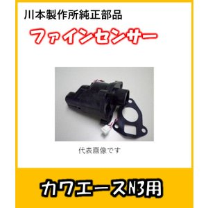 カワエースN3用ファインセンサー PSF-4 川本製作所純正部品 (25) |pompu