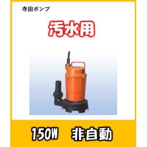 寺田ポンプ 清水〜汚水 SG-150C 非自動 単相 pompu
