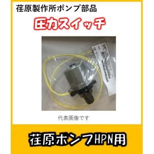 山田電機製造(株) 圧力スイッチ PS-113N 荏原ポンプHPN用部品