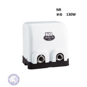 川本ポンプ 送料無料 カワエース NR-135S/NR-136S 単相100V 130W 家庭用浅井...