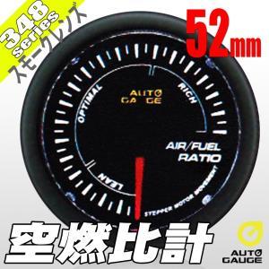 オートゲージ 空燃比計 52Φ 348 日本製モーター スモークレンズ ホワイトLED 52mm 348AFR52|pond