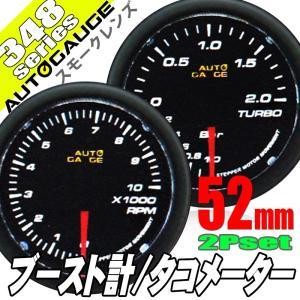オートゲージ ブースト計 タコメーター 52Φ 2連メーター 348 2点セット 日本製モーター スモークレンズ ホワイトLED 52mm 348AUTO52A2SET|pond
