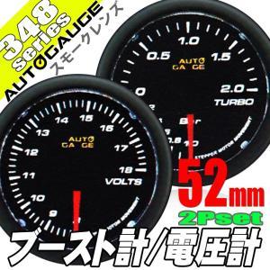 オートゲージ ブースト計 電圧計 52Φ 2連メーター 348 2点セット 日本製モーター スモークレンズ ホワイトLED 52mm 348AUTO52B2SET|pond