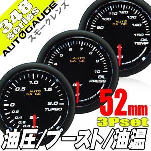 オートゲージ ブースト計 油温計 油圧計 52Φ 3連メーター 348 3点セット 日本製モーター スモークレンズ ホワイトLED 52mm 348AUTO52C3SET|pond