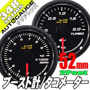 オートゲージ ブースト計 タコメーター 52Φ 2連メーター 348 2点セット 日本製モーター クリアレンズ ホワイトLED 52mm 348AUTOC52A2SET|pond
