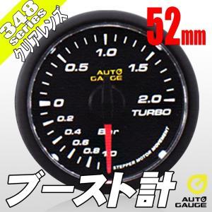 オートゲージ ブースト計 52Φ 348 日本製モーター クリアレンズ ホワイトLED 52mm 348BO52C|pond