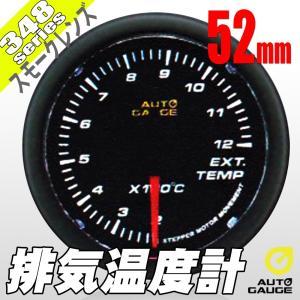 オートゲージ 排気温度計 52Φ 348 日本製モーター スモークレンズ ホワイトLED 52mm 348EGT52|pond