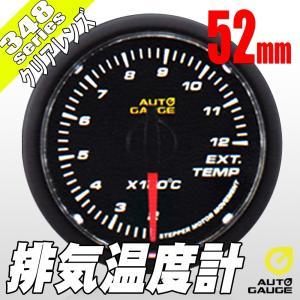 オートゲージ 排気温度計 52Φ 348 日本製モーター クリアレンズ ホワイトLED 52mm 348EGT52C|pond