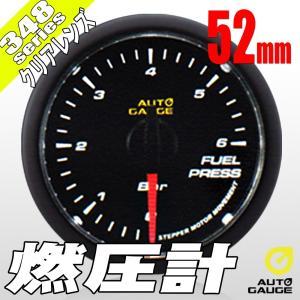 オートゲージ 燃圧計 52Φ 348 日本製モーター クリアレンズ ホワイトLED 52mm 348FP52C|pond