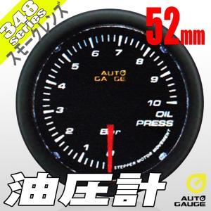 オートゲージ 油圧計 52Φ 348 日本製モーター スモークレンズ ホワイトLED 52mm 348OP52|pond