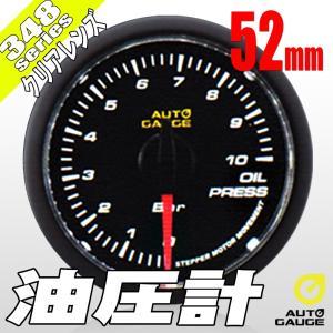 オートゲージ 油圧計 52Φ 348 日本製モーター クリアレンズ ホワイトLED 52mm 348OP52C|pond