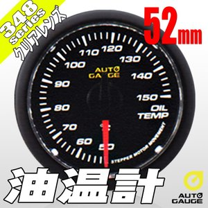 オートゲージ 油温計 52Φ 348 日本製モーター クリアレンズ ホワイトLED 52mm 348OT52C|pond