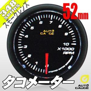 オートゲージ タコメーター 52Φ 348 日本製モーター スモークレンズ ホワイトLED 52mm 348RPM52|pond