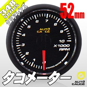 オートゲージ タコメーター 52Φ 348 日本製モーター クリアレンズ ホワイトLED 52mm 348RPM52C|pond
