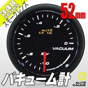 オートゲージ バキューム計 52Φ 348 日本製モーター スモークレンズ ホワイトLED 52mm 348VA52|pond