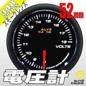 オートゲージ 電圧計 52Φ 348 日本製モーター スモークレンズ ホワイトLED 52mm 348VO52|pond