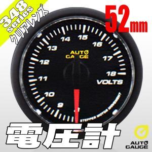 オートゲージ 電圧計 52Φ 348 日本製モーター クリアレンズ ホワイトLED 52mm 348VO52C|pond