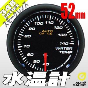 オートゲージ 水温計 52Φ 348 日本製モーター スモークレンズ ホワイトLED 52mm 348WT52|pond