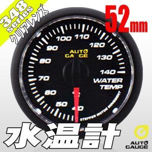 オートゲージ 水温計 52Φ 348 日本製モーター クリアレンズ ホワイトLED 52mm 348WT52C|pond
