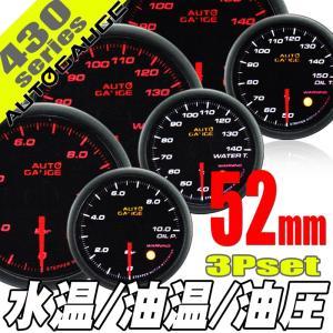 オートゲージ 水温計 油温計 油圧計 52Φ 3連メーター 430 3点セット 日本製モーター ワーニング セレモニー 52mm 430AUTO52A3SET|pond