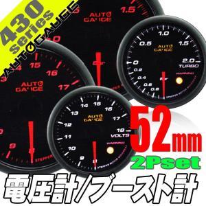 オートゲージ ブースト計 電圧計 52Φ 2連メーター 430 2点セット 日本製モーター ワーニング セレモニー 52mm 430AUTO52B2SET pond