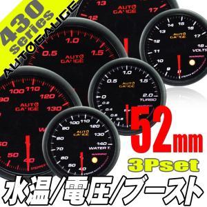 オートゲージ ブースト計 電圧計 水温計 52Φ 3連メーター 430 3点セット 日本製モーター ワーニング セレモニー 52mm 430AUTO52B3SET|pond