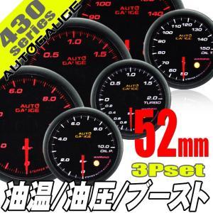 オートゲージ ブースト計 油温計 油圧計 52Φ 3連メーター 430 3点セット 日本製モーター ワーニング セレモニー 52mm 430AUTO52C3SET|pond