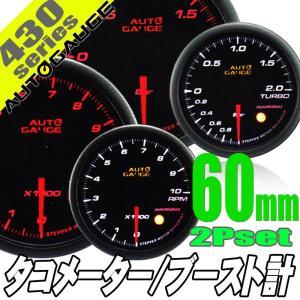 オートゲージ ブースト計 タコメーター 60Φ 2連メーター 430 2点セット 日本製モーター ワーニング セレモニー 60mm 430AUTO60A2SET|pond