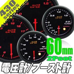 2点セット ブースト計 電圧計 60Φ 2連メーター 430 オートゲージ 日本製モーター ワーニング セレモニー 60mm 430AUTO60B2SET|pond
