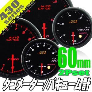 オートゲージ バキューム計 タコメーター 60Φ 2連メーター 430 2点セット 日本製モーター ワーニング セレモニー 60mm 430AUTO60C2SET|pond