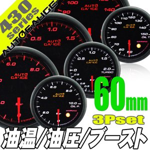 オートゲージ ブースト計 油温計 油圧計 60Φ 3連メーター 430 3点セット 日本製モーター ワーニング セレモニー 60mm 430AUTO60C3SET|pond