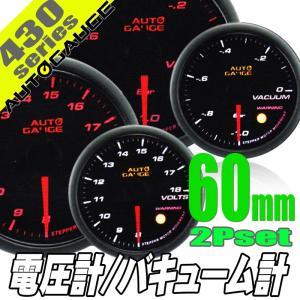 オートゲージ バキューム計 電圧計 60Φ 2連メーター 430 2点セット 日本製モーター ワーニング セレモニー 60mm 430AUTO60D2SET|pond
