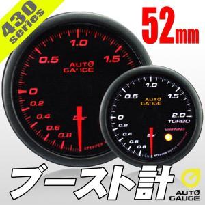オートゲージ ブースト計 52Φ 430 日本製モーター ワーニング セレモニー機能 52mm 430BO52|pond