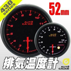 オートゲージ 排気温度計 52Φ 430 日本製モーター ワーニング セレモニー機能 52mm 430EGT52|pond