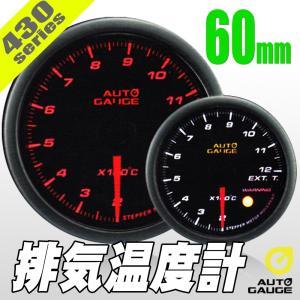 オートゲージ 排気温度計 60Φ 430 日本製モーター ワーニング セレモニー機能 60mm 430EGT60|pond