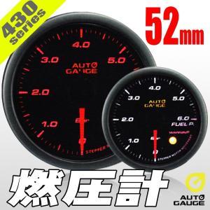 オートゲージ 燃圧計 52Φ 430 日本製モーター ワーニング セレモニー機能 52mm 430FP52|pond