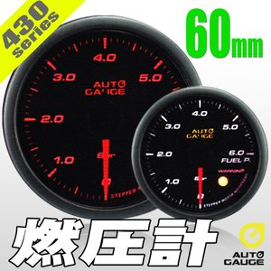 オートゲージ 燃圧計 60Φ 430 日本製モーター ワーニング セレモニー機能 60mm 430FP60|pond