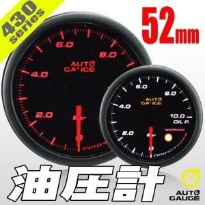 オートゲージ 油圧計 52Φ 430 日本製モーター ワーニング セレモニー機能 52mm 430OP52|pond