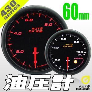 オートゲージ 油圧計 60Φ 430 日本製モーター ワーニング セレモニー機能 60mm 430OP60|pond