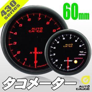 オートゲージ タコメーター 60Φ 430 日本製モーター ワーニング セレモニー機能 60mm 430RPM60|pond