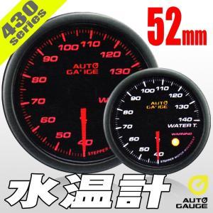 オートゲージ 水温計 52Φ 430 日本製モーター ワーニング セレモニー機能 52mm 430WT52|pond