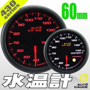 オートゲージ 水温計 60Φ 430 日本製モーター ワーニング セレモニー機能 60mm 430WT60|pond